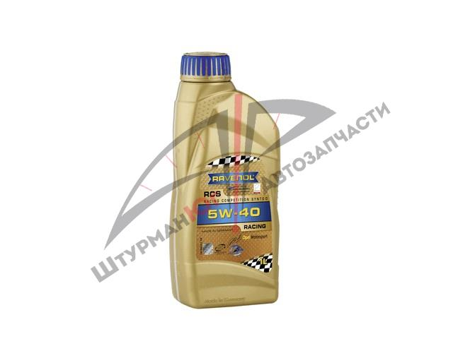 RAVENOL RCS Racing Competition Synto 5W-40  Масло моторное