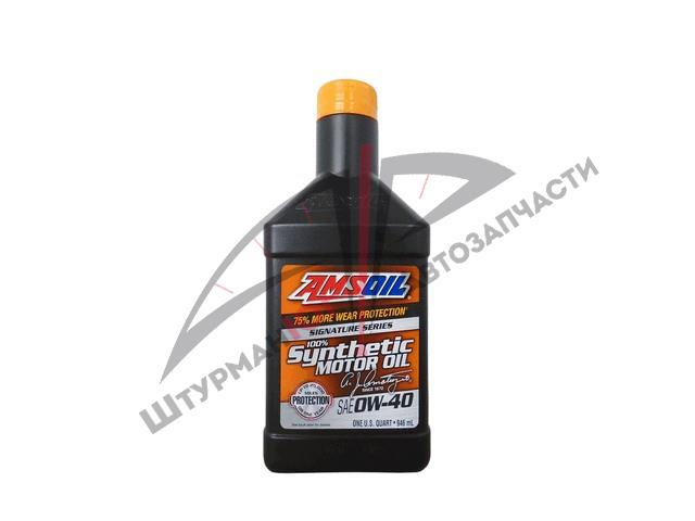 AMSOIL SIGNATURE SERIES 0W-40  Масло моторное