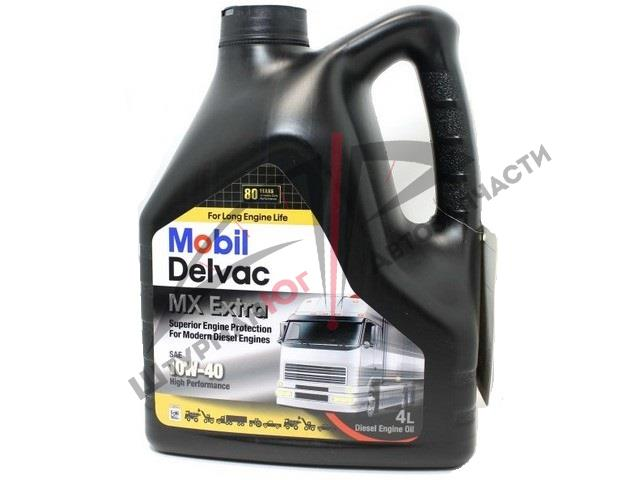 MOBIL Delvac MX Extra 10W-40  Масло моторное